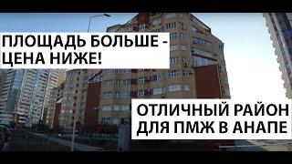 ВТОРИЧКА В АНАПЕ - квартира БОЛЬШОЙ ПЛОЩАДИ на ул. Владимирская! ИДЕАЛЬНО для ПМЖ В АНАПЕ!