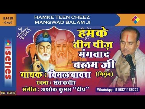 Humke Teen Chij Mangwada Balam Ji  | Vimal Bawra