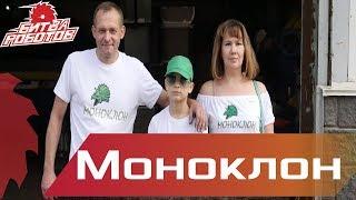 Битва Роботов 2017 - Команда Моноклон