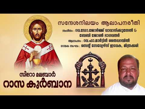 RASA QURBANA (Malayalam Holy Mass) | Syro Malabar | Archeparchy of Changanacherry
