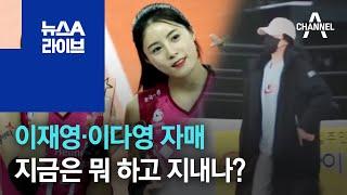 '학폭 논란' 이재영·이다영 자매…지금은 뭐 하고 지내나? | 뉴스A 라이브