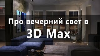 Уроки 3d Max. Про вечерний и ночной свет в 3D Max. Проект Ильи Изотова