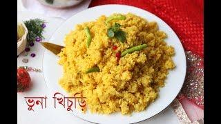 রেস্টুরেন্টে স্টাইলে ভুনা খিচুড়ি ।। Bangali Bhuna Khichuri Recipe | How To Make Easy Bhuna Khichuri