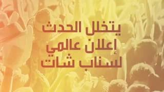 #SNAPCHATPARTYDXB - حفل سناب شات في دبي مول