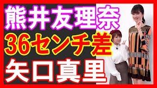 """熊井友理奈&矢口真里が""""約36センチ差""""2ショット 「合成写真かと思った..."""