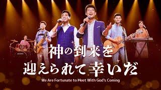 ゴスペル音楽「神の到来を迎えられて幸いだ」神を愛することは永遠に後悔しない   日本語字幕