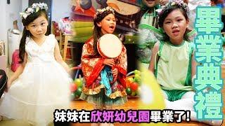 妹妹的幼稚園畢業典禮活動特輯 可愛公主造型打扮 變身成日本藝妓的舞蹈表演 青娃的故事