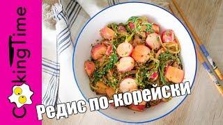 РЕДИСКА ПО-КОРЕЙСКИ - САЛАТ из молодого редиса / летний веганский диетический рецепт / Radish Salad