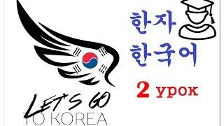 한자 한국어 урок 2 (китайские иероглифы Ханча + корейский язык)