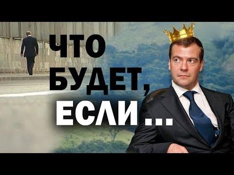 видео: Обратный отсчёт для российской элиты. Два варианта будущего РФ