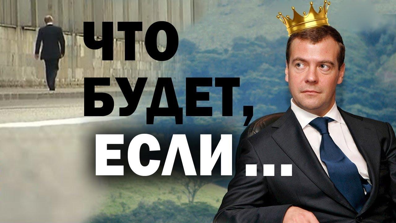 Обратный отсчёт для российской элиты. Два варианта будущего РФ