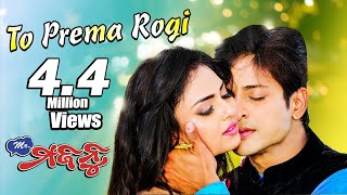 To Prema Rogi | Official Video Song | Mr.Majnu | Babushaan,Sheetal | Tarang Cine Productions