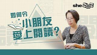 Publication Date: 2020-03-19 | Video Title: 九龍真光中學(小學部)校長彭潔嫻分享:如何令小朋友愛上閱讀