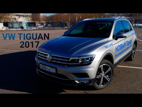 Тест-драйв VW Tiguan 2017. Лучший кроссовер за 2 млн?