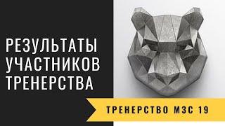 Отзывы Тренерство МЗС 19   Нестеренко А.