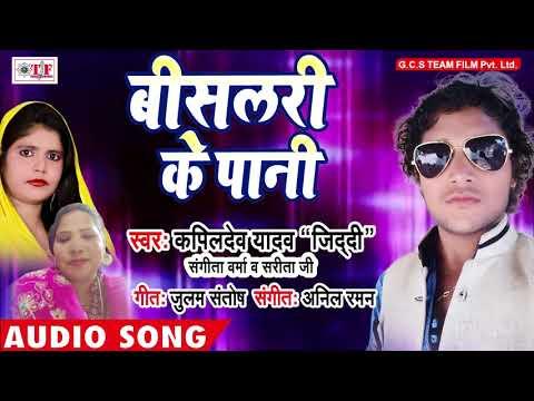 बिसलरी के पानी ~ Hit Bhojpuri Song 2018 ~ Kapildev Yadav Jiddi Song ~ Bisleri Ke Pani ~ Team Film