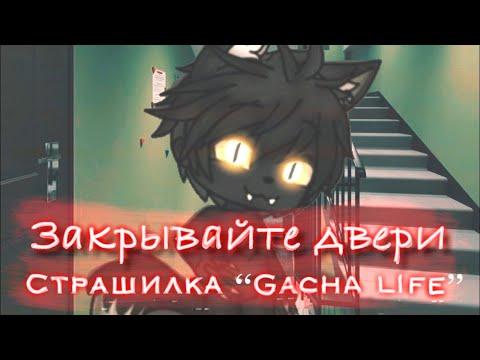 «Закрывайте двери» страшилка • Gacha Life • Страшная история на ночь