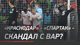 """Краснодар"" - ""Спартак"" - скандал с ВАР?"