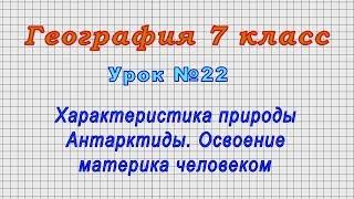 География 7 класс (Урок№22 - Характеристика природы Антарктиды. Освоение материка человеком.)