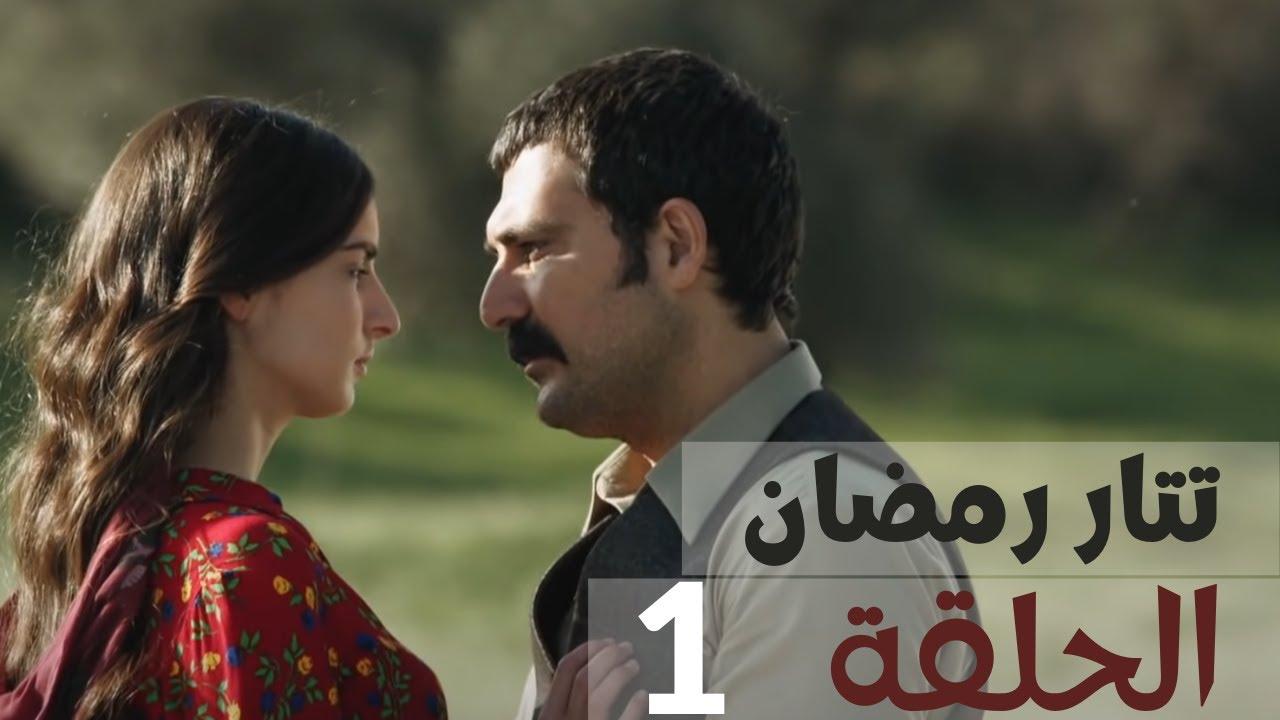 مسلسل تتار رمضان - الحلقة 1