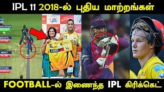 IPL 11 2018 New Changes | Copied from Football