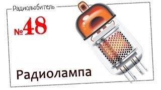 Урок №48. Радиолампа