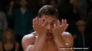 Ван Дамм vs  Боло Янг отрывок из х ф Кровавый спорт