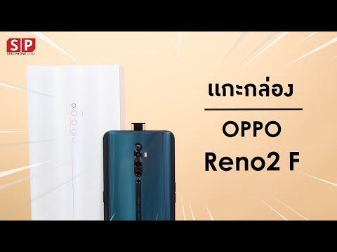 แกะกล่อง OPPO Reno2 F ภาคต่อของ F11 Pro? เขาบอกว่ามันถ่ายสวยทุกมุมมอง ในราคา 1x,xxx บาท