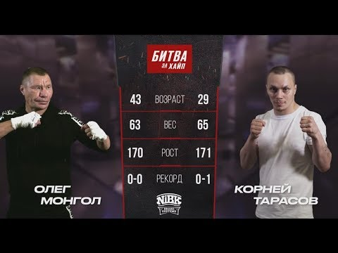 Бой Монгол VS Корней Тарасов MMA #БитваЗаХайп
