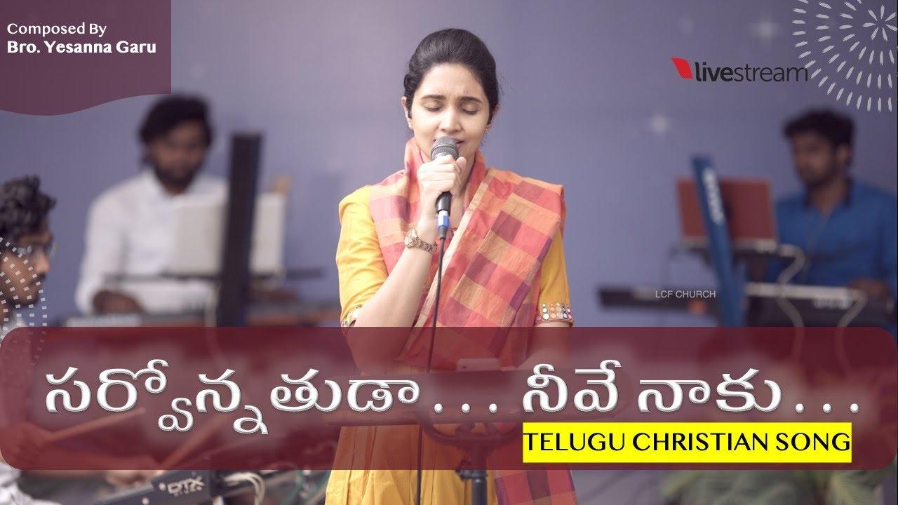 Download Sarvonnathuda Neeve Naaku | సర్వోన్నతుడా నీవే నాకు | Sung By Betty Sandesh | Bro Yesanna Garu