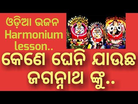 Kene Gheni jauchha jagannath nku Harmonium lesson easily step by step || by Sanatan Dharm