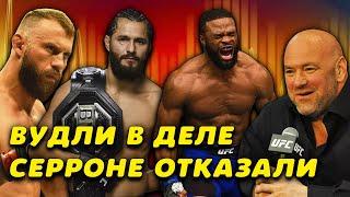 Огненный кард UFC пополнился: Тайрон Вудли в деле/Бешеный Генри Сехудо/Серроне отказали в 3 боях