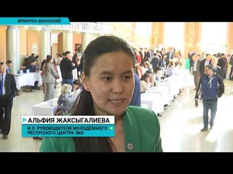 750 вакансий представили работодатели на ярмарке в Уральске