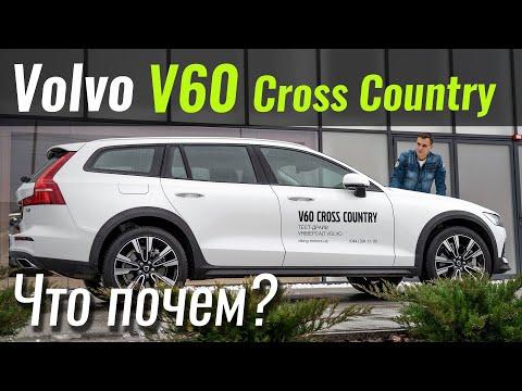 Volvo V60 Cross Country. Скидка €3.5k на самый правильный Вольво. ЧтоПочем s12e01