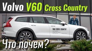 Volvo V60 Cross Country 2020 в Украине, так дешево?