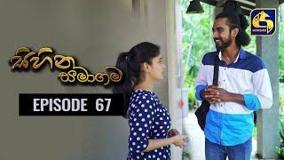 SIHINA SAMAGAMA Episode 67 ||''සිහින සමාගම'' || 02nd September 2020 Thumbnail