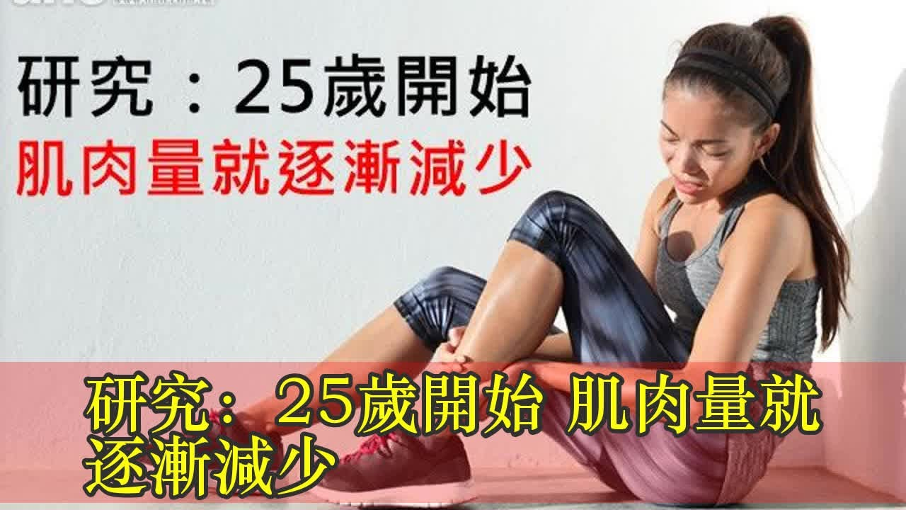 研究:25歲開始 肌肉量就逐漸減少 - YouTube