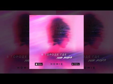 HOMIE - В городе где нет тебя (премьера трека, 2017)