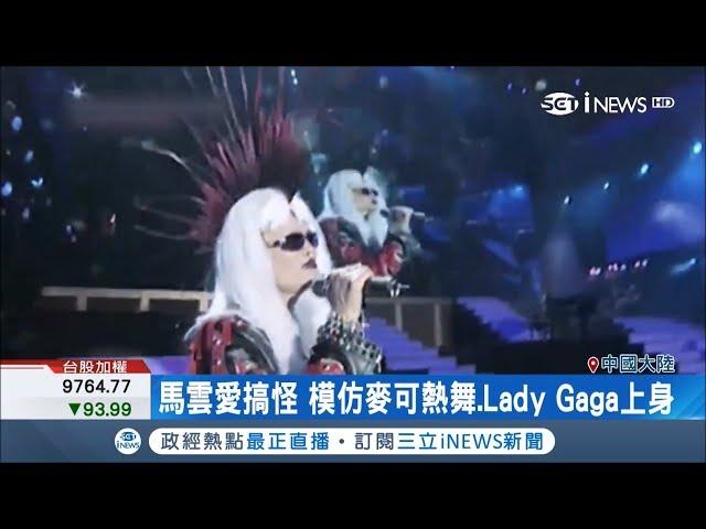 中國富豪老闆年會勁歌熱舞 馬雲反串扮Lady Gaga唱獅子王主題曲|記者 林芳穎|【國際局勢。先知道】20181214|三立iNEWS