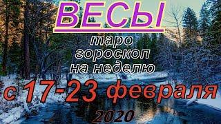 ГОРОСКОП ВЕСЫ С 17 ПО 23 ФЕВРАЛЯ.2020