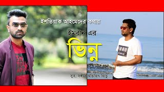Vinno By Imran Mp3 Song Download