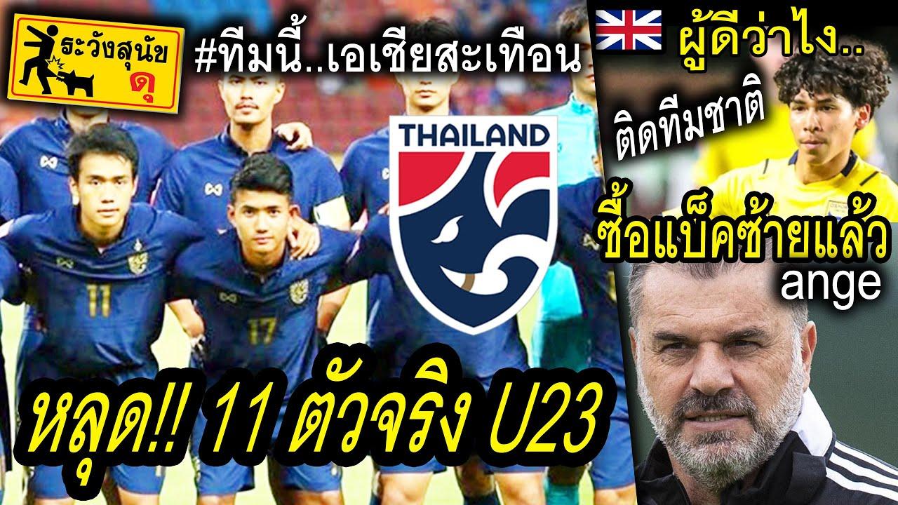 #ลุยเอเชียให้สะเทือน!! U23 ทีมชาติไทย 11ตัวจริงหลุด$$ ต้องWOW.. /เบนเดวิส-ฝรั่งคอมเม้น /อังเก้ลาอุ้ม