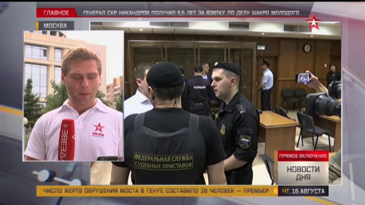 Вынесен приговор бывшему заместителю начальника СК РФ