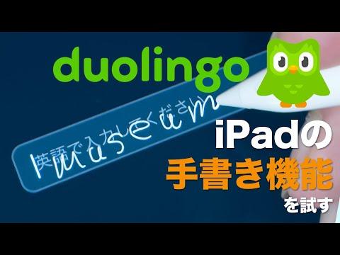 DuolingoでiPadの手書き入力「Scribble」を使ってみた