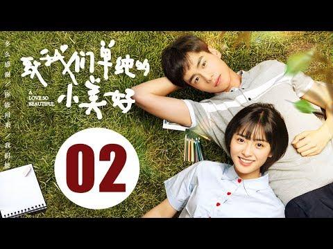 【致我们单纯的小美好】(Eng Sub) A Love So Beautiful 第2集 胡一天、沈月校园甜宠爱恋 融化少女心!