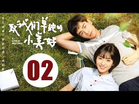 (Eng Sub) A Love So Beautiful Episode 20 Hu day, Shen Yue sweet love to melt the hearts of girls!