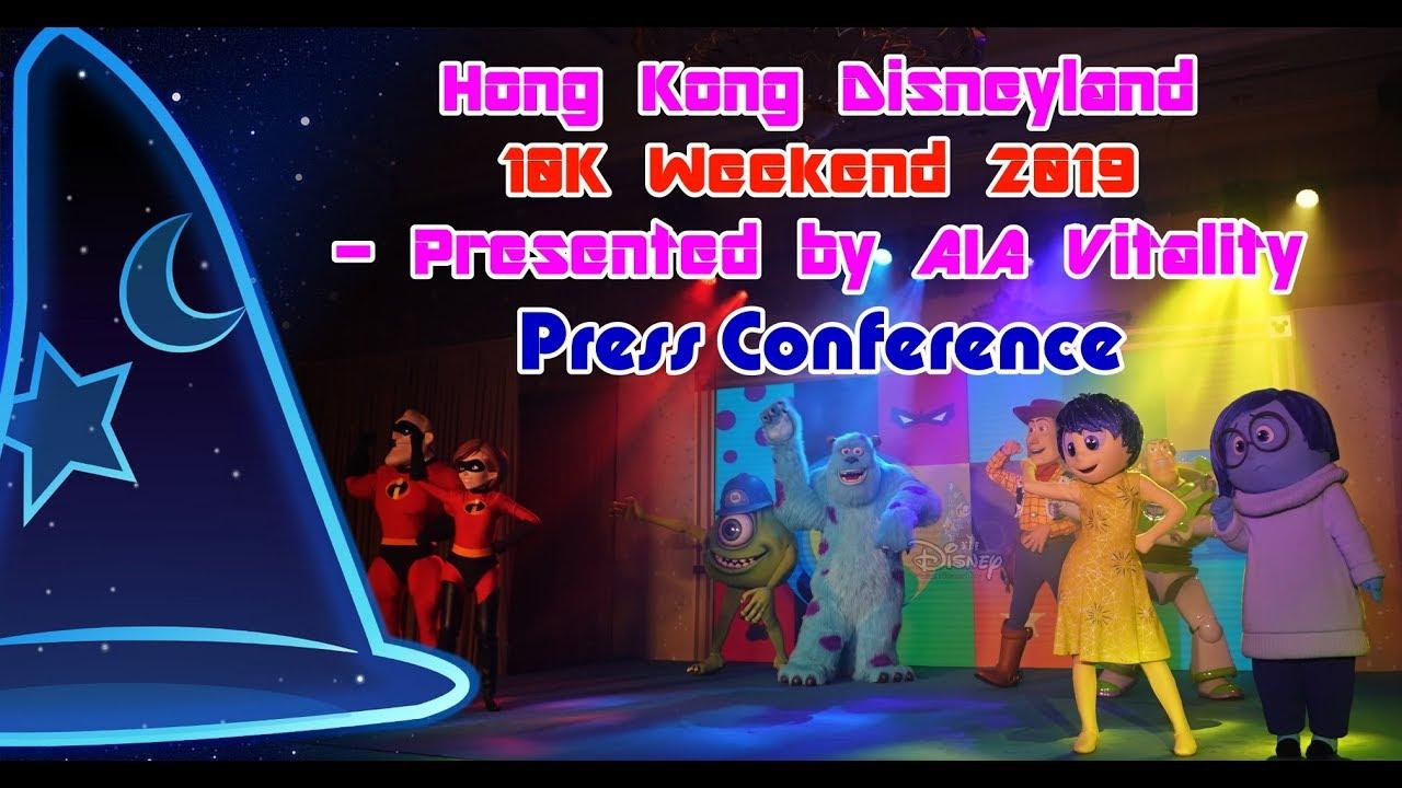 "*4K* ""Hong Kong Disneyland 10K Weekend 2019 - Presented by AIA Vitality""  Press Conference | 新聞發佈會"