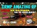 CRMP Amazing RolePlay - OFFROAD НА МАШИНЕ ЗА 25.000.000!(18+)#398