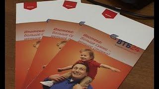 «Квадратные метры счастья»: банк «ВТБ 24» помогает реализовать мечты о собственной жилплощади