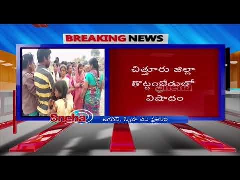 Accidentally Baby Afrin fell into a Mines Waterfront and Died at Thottambedu, Chittoor | Sneha TV |
